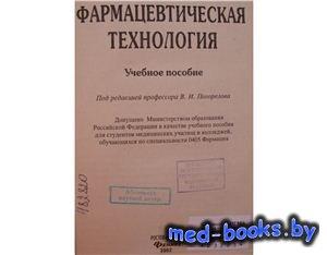 Фармацевтическая технология - Погорелов В.И., Степанова Э.Ф. и др. - 2002 г ...