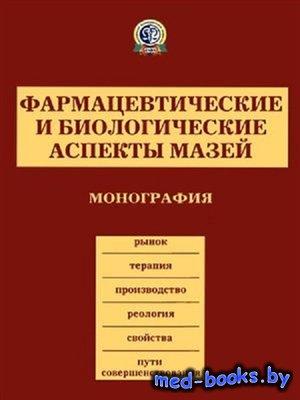 Фармацевтические и биологические аспекты мазей - Перцев И.М. - 2003 год