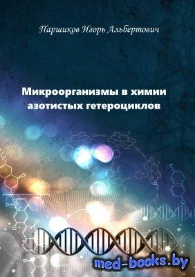 Микроорганизмы в химии азотистых гетероциклов - Паршиков И.А. - 2017 год