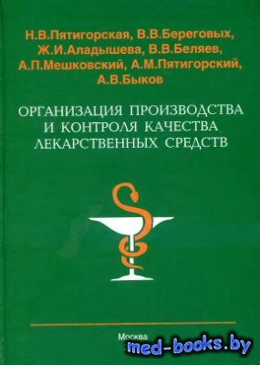 Организация производства и контроля качества лекарственных средств - Пятиго ...