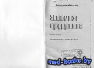 Экономика предприятия - Ильин А.И., Волков В.П. - 2003 год