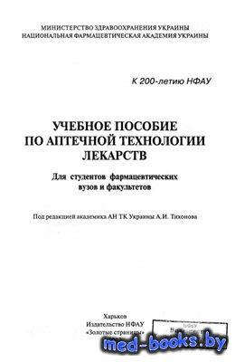Учебное пособие по аптечной технологии лекарств - Тихонов А.И., Ярных Т.Г.  ...