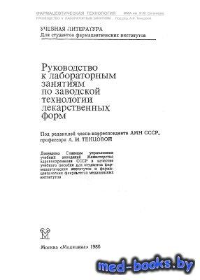 Руководство к лабораторным занятиям по заводской технологии лекарственных форм - Тенцова А.И. - 1986 год