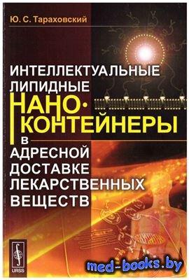 Интеллектуальные липидные наноконтейнеры в адресной доставке лекарственных веществ - Тараховский Ю.С. - 2011 год