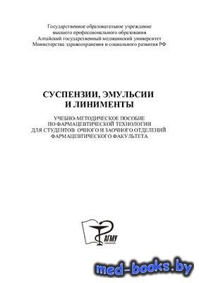 Суспензии, эмульсии и линименты - Талыкова Н.М., Воробьева В.М., Турецкова В.Ф. - 2010 год