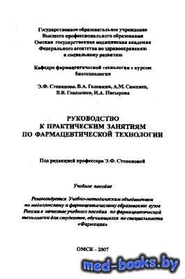 Руководство к практическим занятиям по фармацевтической технологии - Степанова Э.Ф., Головкин В.А. и др. - 2007 год