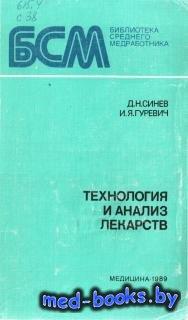 Технология и анализ лекарств - Синёв Д.Н., Гуревич И.Я. - 1989 год