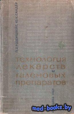 Технология лекарств и галеновых препаратов - Розенцвейг П.Э. - 1967 год