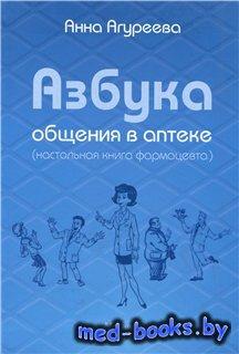 Азбука общения в аптеке - Агуреева А. - 2009 год
