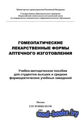 Гомеопатические лекарственные формы аптечного изготовления - Краснюк И.И. - 2001 год