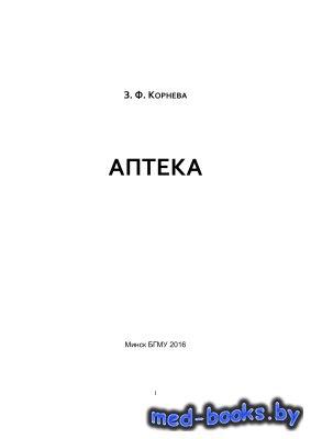 Аптека - Корнева З.Ф. - 2016 год