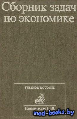 Сборник задач по экономике - Власьевич Ю.Е. - 1996 год