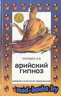 Арийский гипноз - Кандыба Д.В. - 1996 год