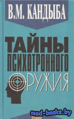 Тайны психотронного оружия - Кандыба В.М. - 1998 год
