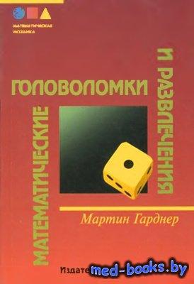Математические головоломки и развлечения - Гарднер Мартин - 1999 год