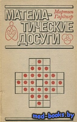 Математические досуги - Гарднер М. - 1972 год