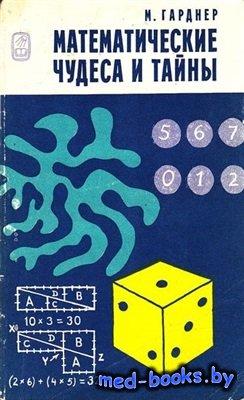 Математические чудеса и тайны - Гарднер М. - 1978 год