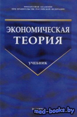 Экономическая теория - Грязнова А.Г., Чечелева Т.В. - 2005 год