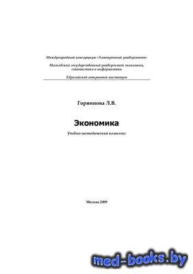 Экономика - Горяинова Л.В. - 2009 год