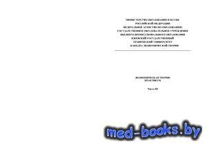 Экономическая теория: практикум. Часть III - Хоменко Е.Б. - 2005 год