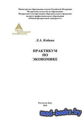 Практикум по экономике -  Кобина Л.А. - 2010 год