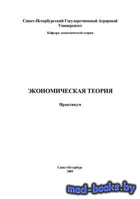Экономическая теория. Практикум - Чекмарев О.П. - 2009 год
