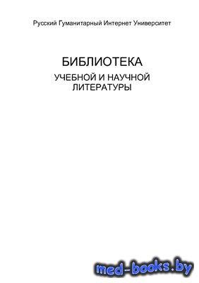 Экономическая география - Желтиков В.П., Кузнецов Н.Г., Тяглов С.Г. - 2001 год