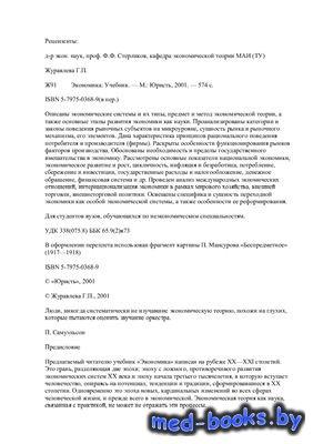 Экономика - Журавлева Г.П. - 2001 год