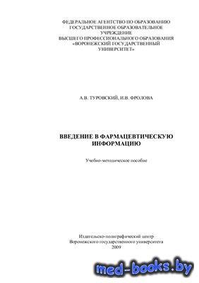 Введение в фармацевтическую информацию - Туровский А.В., Фролова И.В. - 2009 год