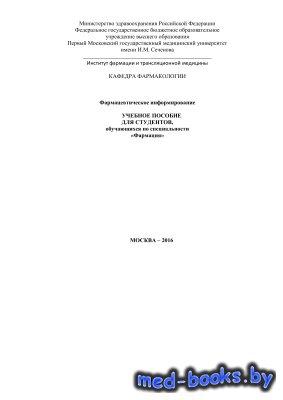 Фармацевтическое информирование - Тарасов В.В., Замятнин А.А., Сологова С.С. - 2016 год