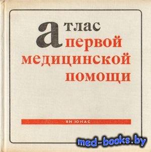 Атлас первой медицинской помощи - Юнас Ян - 1974 год