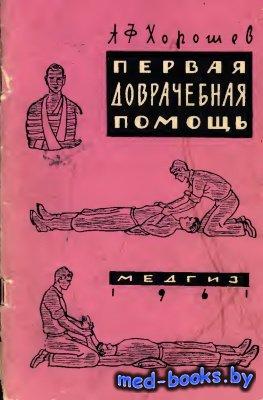 Первая доврачебная помощь - Хорошев А.Ф. - 1962 год