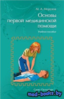 Основы первой медицинской помощи - Морозов М. - 2013 год