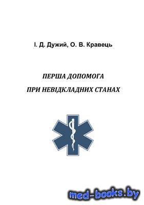 Перша допомога при невідкладних станах - Дужий І.Д., Кравець О.В. - 2014 год