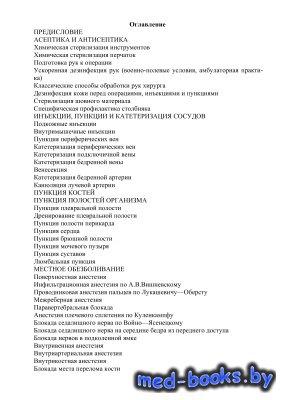 Хирургические манипуляции. Карманный справочник врача -  Романов Э.И. - 199 ...