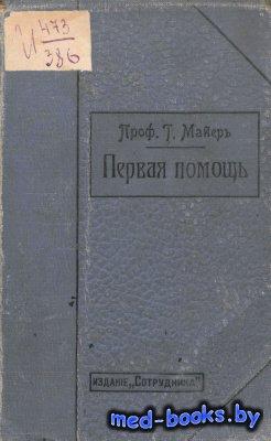Первая помощь при внезапных заболеваниях и в несчастных случаях - Мейер (Майер) Георг - 1912 год