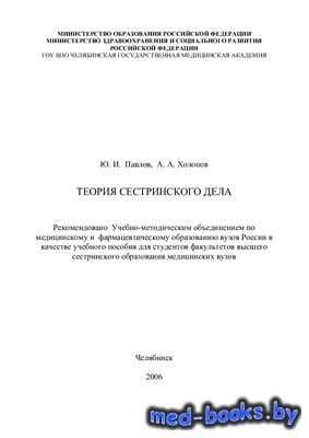 Теория сестринского дела - Павлов Ю.И., Холопов А.А. - 2006 год