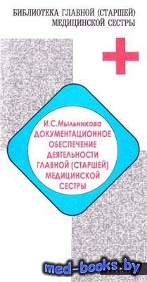 Документационное обеспечение деятельности главной (старшей) медицинской сестры - Мыльникова И.С. - 2002 год