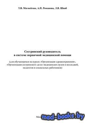Сестринский руководитель в системе первичной медицинской помощи - Матвейчик Т.В. - 2012 год