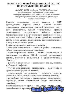 Памятка старшей медицинской сестре по составлению планов - Карасева Л.А.