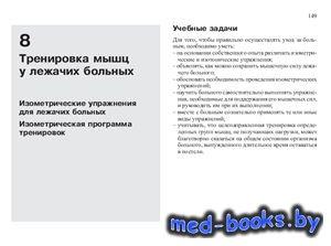 Основы ухода за больными на дому - Фогель А., Водрашке Г. - 2000 год