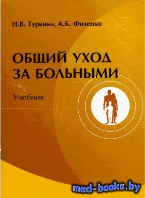 Общий уход за больными - Туркина Н.В. Филенко А.Б. - 2007 год