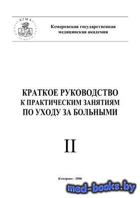 Краткое руководство к практическим занятиям по общему уходу за больными. Часть II - Протасова Т.В. - 2006 год