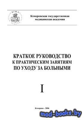 Краткое руководство к практическим занятиям по общему уходу за больными. Часть I - Протасова Т.В. - 2006 год