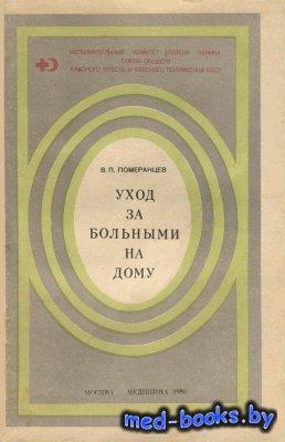 Уход за больными на дому - Померенцев В.П. - 1981 год
