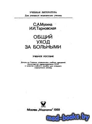 Общий уход за больными - Мухина С.А., Тарновская И.И. - 1989 год