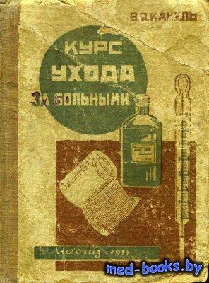 Курс ухода за больными - Канель В.Я. - 1931 год