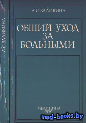 Общий уход за больными - Заликина Л.С. - 1979 год