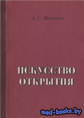 Искусство открытия: Методология и логика научного творчества - Майданов А.С ...