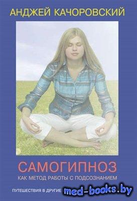 Самогипноз как метод работы с подсознанием - Качоровский Анджей - 2011 год